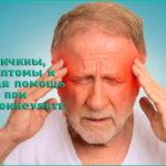 Причины микроинсульта,  основные симптомы и первая помощь